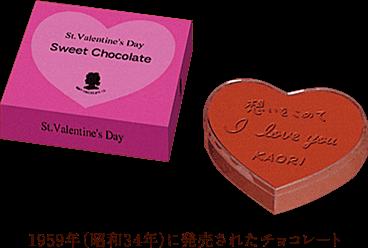 メリー チョコレート